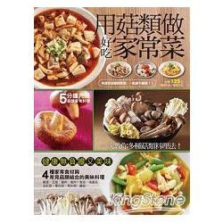 用菇類做好吃家常菜