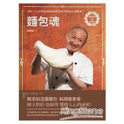 麵包魂!:巴黎二十五年烘焙師徐國斌教你吃出無添加法國原味