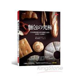 麵包的究極:日本最權威麵包研究機構告訴你,怎麼吃?怎麼做?