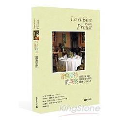 普魯斯特的盛宴:重現法國文豪追憶逝水年華的飲食、文學與人生
