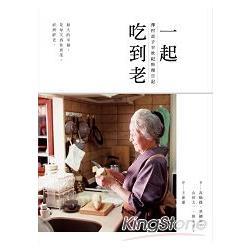 一起吃到老 :澤村貞子半世紀料理日記(另開視窗)