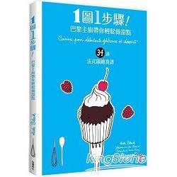 1圖1步驟!:巴黎主廚帶你輕鬆做甜點:34道法式圖繪食譜