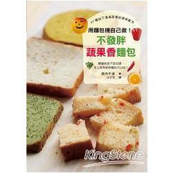 用麵包機自己做!不發胖蔬果香麵包 /