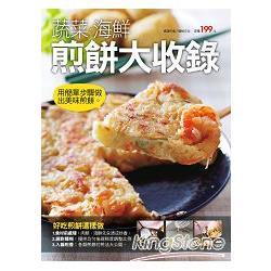 蔬菜。海鮮煎餅大收錄:簡單幾步驟-煎餅就上桌。