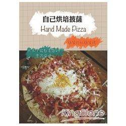 自己烘培披薩 /