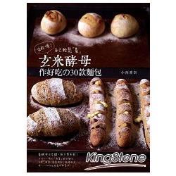 Q軟喔!自己輕鬆「養」玄米酵母:作好吃の30款麵包:養酵母3步驟,新手零失敗!