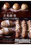 Q軟喔!自己輕鬆養玄米酵母作好吃的30款麵包