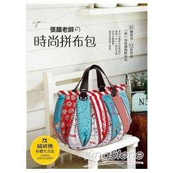張韻老師の時尚拼布包
