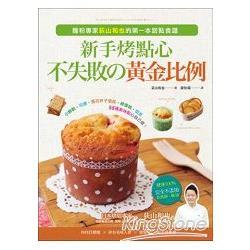 新手烤點心,不失敗の黃金比例:小餅乾.司康.馬芬杯子蛋糕.磅蛋糕.甜派,55種美味點心自己做!