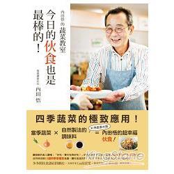 內田悟的蔬菜教室:今日的伙食也是最棒的!