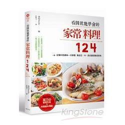 看圖就能學會的家常料理124 /