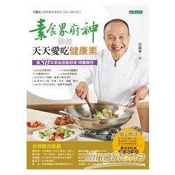 素食界廚神傳授天天愛吃健康素 /