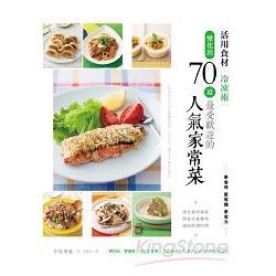 變化出70道最受歡迎的人氣家常菜 : 活用食材冷凍術 /