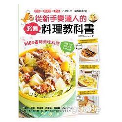 從新手變達人的必備料理教科書:140道省時美味料理