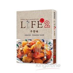 LIFE 2 平常味:這道也想吃.那道也想做!的料理