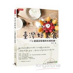臺灣好果食 : 54道滿足味蕾的水果料理 /