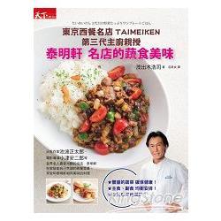 東京西餐名店TAIMEIKEN第三代主廚親授 : 泰明軒名店的蔬食美味
