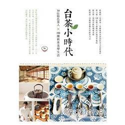 台茶小時代 : 30位特色茶人x150種新茶美學生活 /