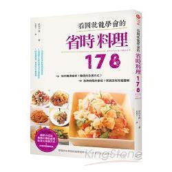 看圖就能學會的省時料理178
