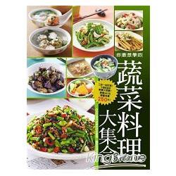 你最想學的蔬菜料理大集合