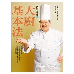 大廚在我家:大廚基本法