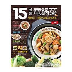 15分鐘電鍋菜