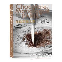 前進甜點之都:巧克力師的巴黎學藝告白