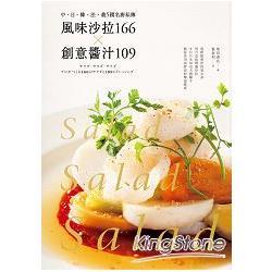 風味沙拉166X創意醬汁109:中.日.韓.法.義5國名廚私傳