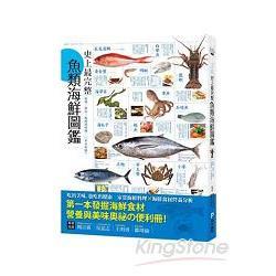 史上最完整魚類海鮮圖鑑:嚴選百種餐桌上的海鮮食材-從挑選、保存、處理到料理-一本全收錄!
