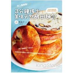 史上最簡單!3分鐘搖出美味天然酵母麵包