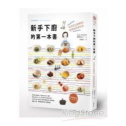 新手下廚的第一本書:從涼拌豆腐開始!按步就班學作菜