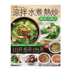 涼拌水煮熱炒蔬菜大集合