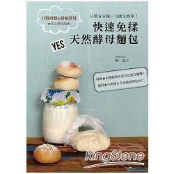 快速免揉天然酵母麵包 (評分 : 28分)(另開新視窗)
