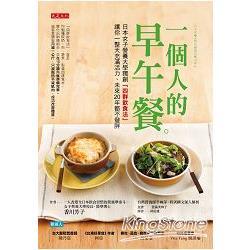 一個人的早午餐 : 日本女子營養大學獨創「四群飲食法」,讓你一整天充滿活力、未來20年都不發胖 /