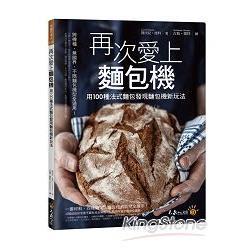 再次愛上麵包機:用100種法式麵包發現麵包機新玩法