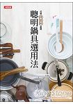 聰明鍋具選用法:打造理想的廚房-居家系列(02)