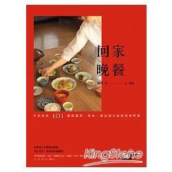 回家晚餐:月光食堂101道從蔬菜.魚肉.湯品到主食的家常料理