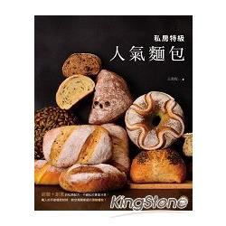 私房特級人氣麵包