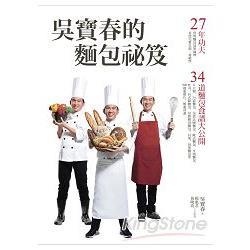 吳寶春的麵包祕笈:27年功夫 34道麵包食譜大公開