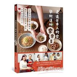 走進日本人的家- 學做道地家常菜:Joyce老師82道暖心媽媽味- 讓你一次搞懂關東.關西.中部的料理與文化