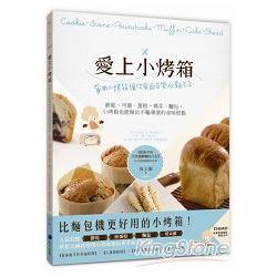 愛上小烤箱:家用小烤箱讓你家廚房變成麵包店!餅乾、司康、蛋糕、瑪芬、麵包,小烤箱也能做出不輸專業的美