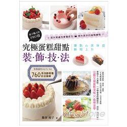 究極蛋糕甜點裝飾技法