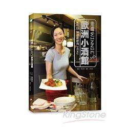 走進Winnie's歐洲小酒館 :歐陸10國超級經典Menu