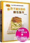 保證絕對不會失敗的麵包製作:Zopf伊原主廚詳細完整教學(DVD特別版) 影片+書,掌握麵包製作的