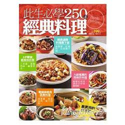 此生必學250道經典料理