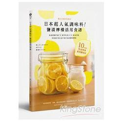 超 調味料!鹽漬檸檬活用食譜:加速新陳代謝╳提昇免疫力╳排毒美肌 80道好菜打造不易生病的