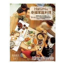 Harumi的幸福家庭料理:獲得百萬女性共鳴.超人氣料理女王栗原晴美最受歡迎的80道日式家常菜