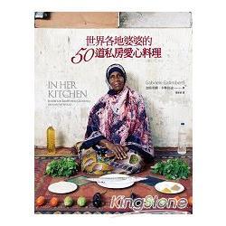 世界各地婆婆的50道私房愛心料理 /