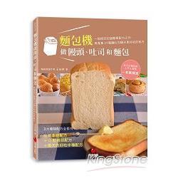 麵包機做饅頭、吐司和麵包:一指搞定的超簡單配方之外-再蒐集27個讓吐司隔天更好吃的秘方