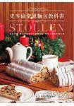 史多倫聖誕麵包教科書:源自德國的聖誕麵包,散發幸福暖味的發酵甜點